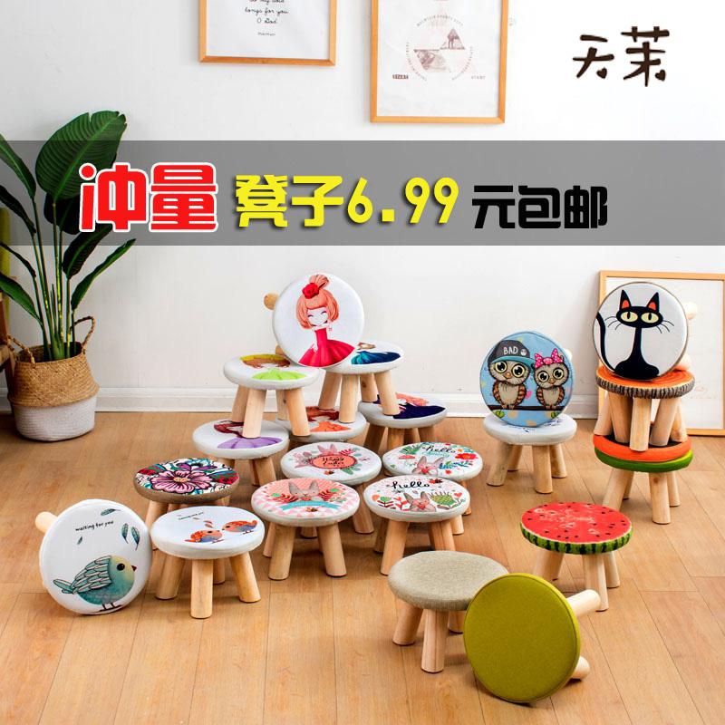 小凳子實木卡通家用小椅子時尚沙發凳矮凳子創意時尚換鞋凳兒童凳