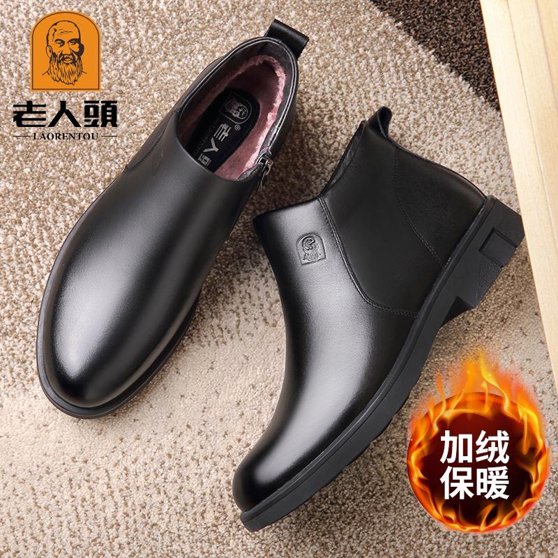 老人头男鞋高帮冬季牛皮保暖商务休闲加绒中老年爸爸真皮棉皮鞋