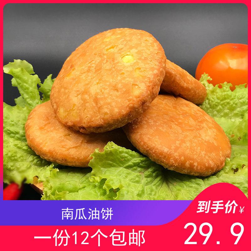 甘肃特产 馍馍南瓜油饼 手工酥饼地方特色小吃零食早餐饼12个包邮