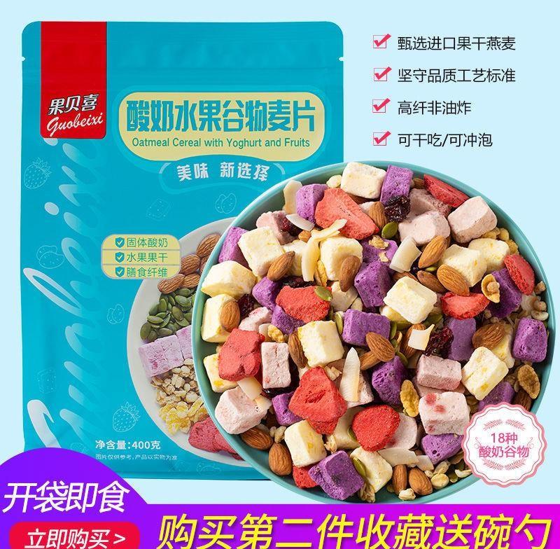 酸奶果粒块水果麦片混合坚果烘焙燕麦片即食学生营养早餐食品代餐