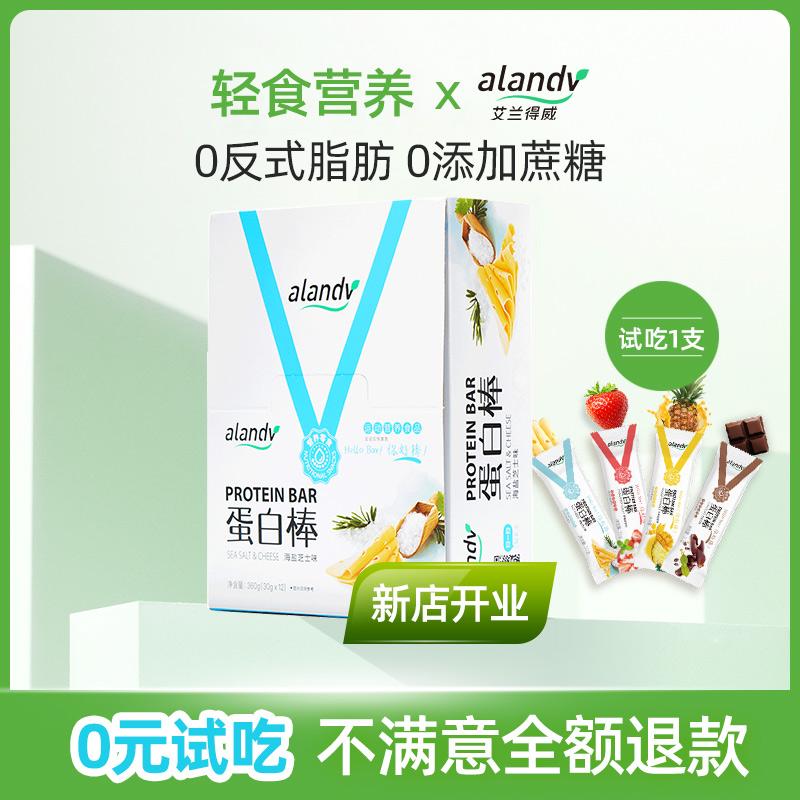 蔗糖脱脂能量棒 0 脂肪 0 艾兰得威乳清蛋白棒健身增肌代餐棒饱腹食品