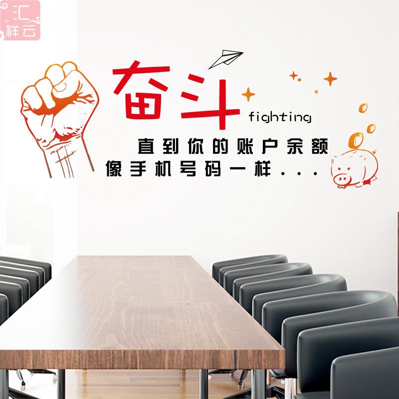 奋斗直到你的办公室装饰企业文化墙贴纸公司团队建设励志标语文字 No.2