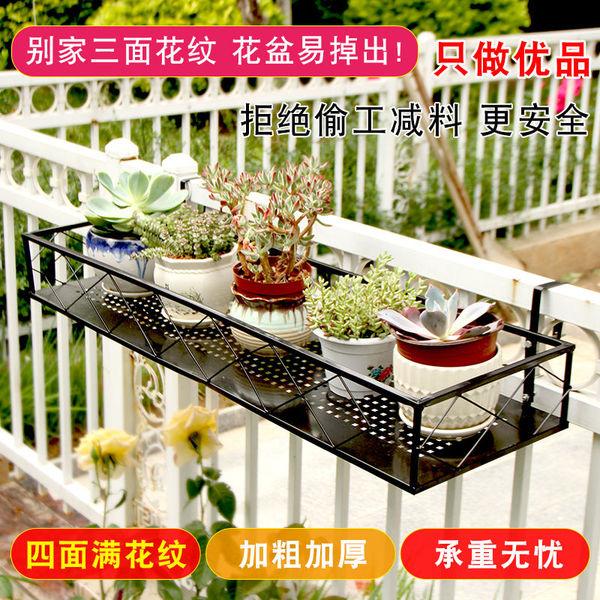 铁艺阳台厨房花架挂式栏杆多肉花盆架悬挂护栏花架室内窗台花架子