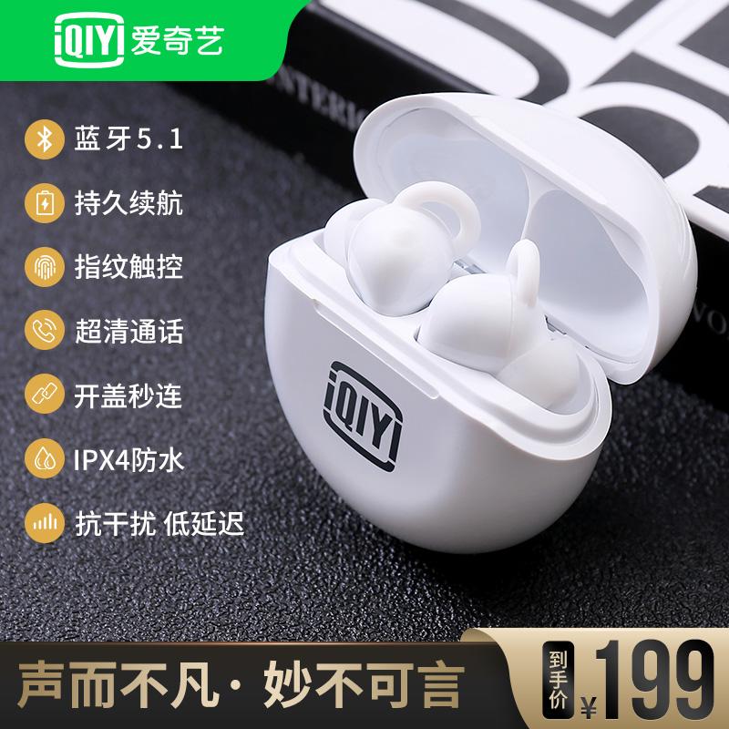爱奇艺 中国新说唱联名款 T104-02 多功能智能触控无线蓝牙耳机 天猫优惠券折后¥79包邮(¥129-50)2色可选