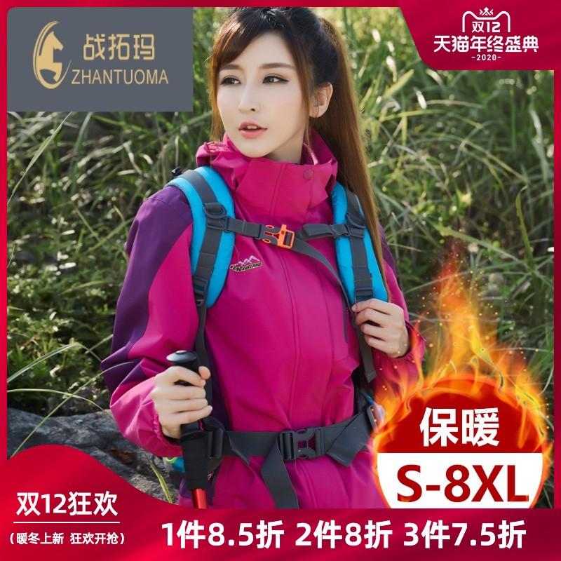 户外冲锋衣女秋冬季加绒加厚三合一两件套防水透气情侣外套BG1017