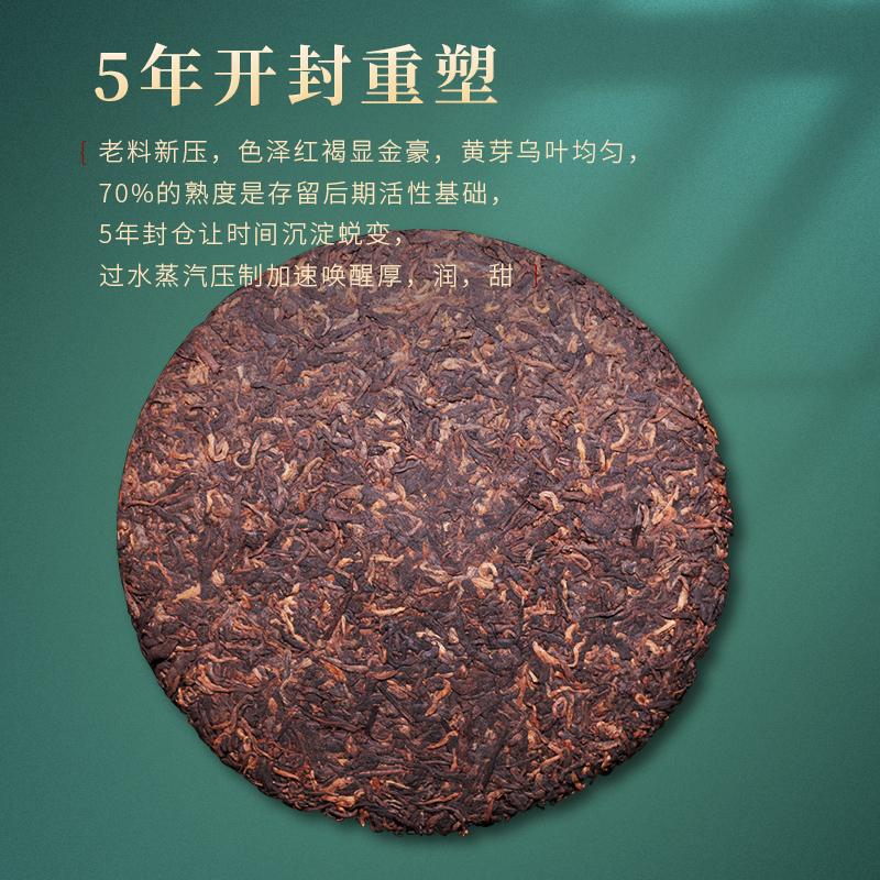 301 云南布朗山五年陈醇枣香老树普洱熟茶七子饼茶 七饼装 2499g