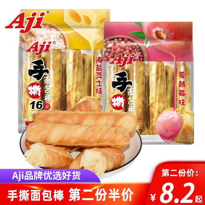 Aji手撕面包棒芝士海盐味248g面包网红早餐营养全麦蛋糕点吐司