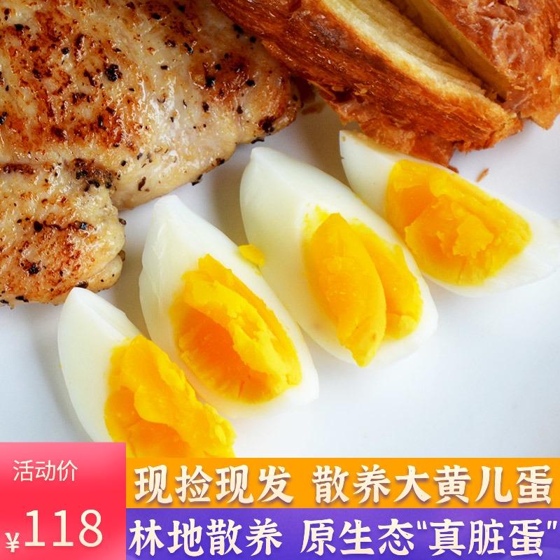 【原生态真脏蛋】新鲜土鸡蛋60枚