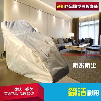 按摩椅防尘罩套椅套通用水洗罩子套子布袋防晒防潮防抓刮保护套。