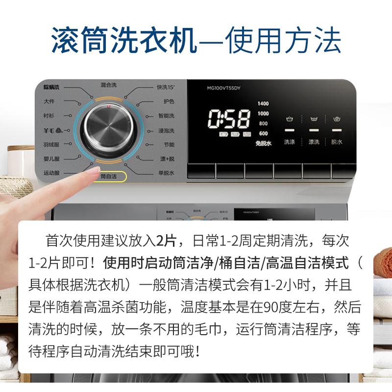 【兰洁乐】洗衣机槽清洁剂泡腾片12粒