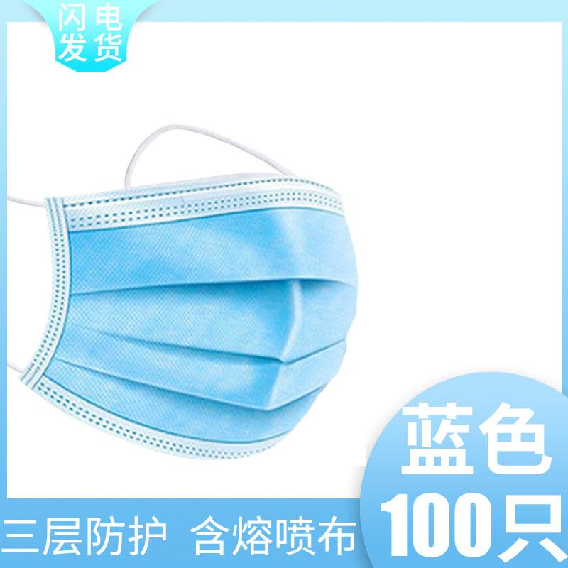 一次性口罩三层过滤防尘防飞沫透气50只精装夏季女神时尚防护口罩