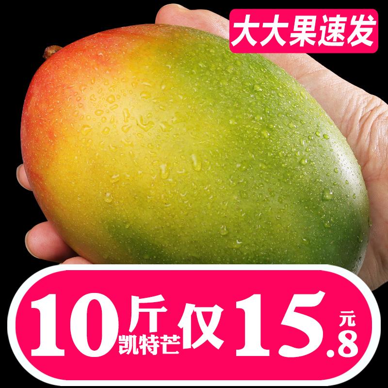 攀枝花凯特芒果10斤整箱特大新鲜当季四川青忙水果甜芒果新的包邮