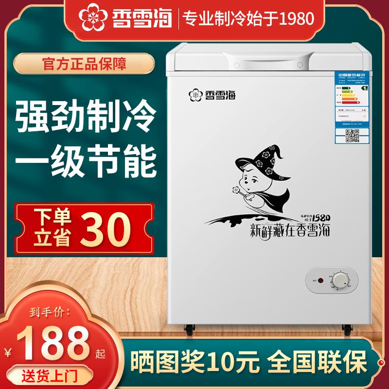 香雪海一级节能小冷柜家用商用大容量冷冻柜迷你冰柜小型双温冷藏