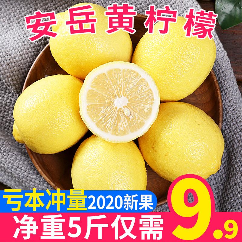 2020年新鲜四川安岳黄柠檬水果当季现摘整箱孕妇5斤鲜柠檬青批发