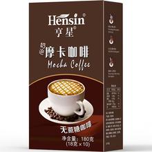 亨星牌【无蔗糖】拿铁摩卡白咖啡