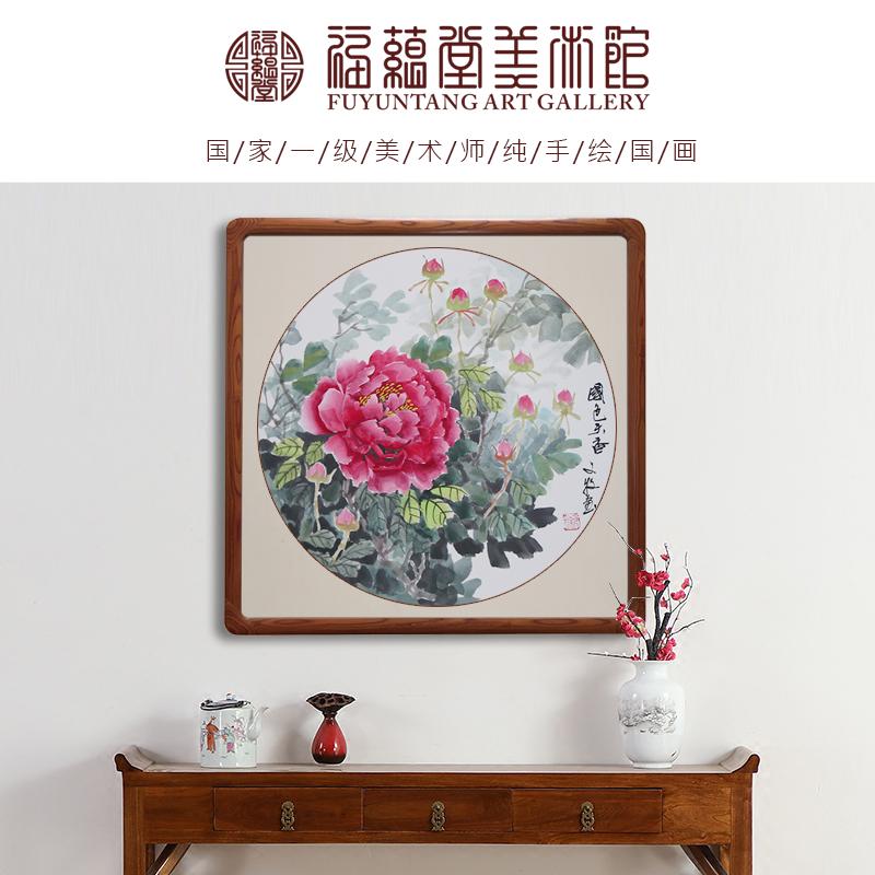 福蘊堂純手繪國畫 洛陽牡丹花鳥畫斗方 客廳裝飾畫花開富貴水墨畫
