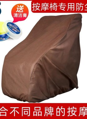 防晒罩子按摩通用椅套防尘罩按摩椅家用L全身多功能全自动防晒套