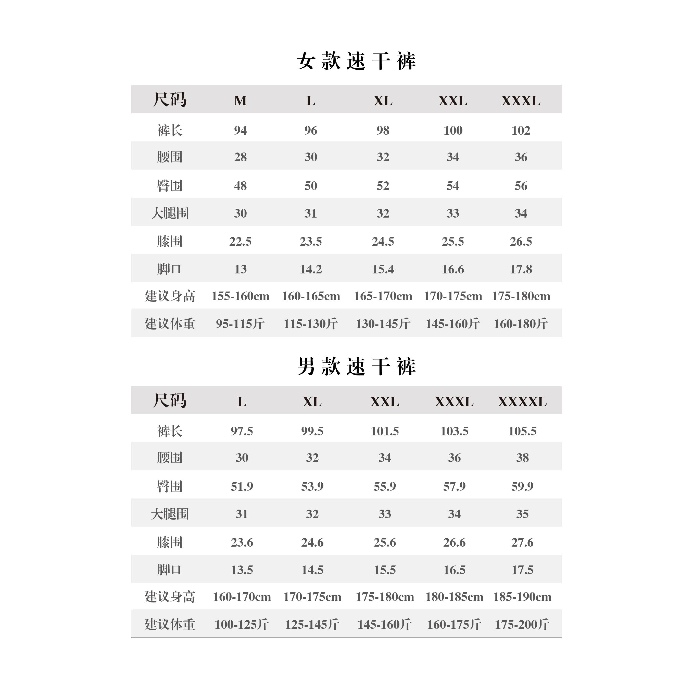 【蛋蛋推荐】情侣速干裤  (男款 BH517 女款BH516) No.1