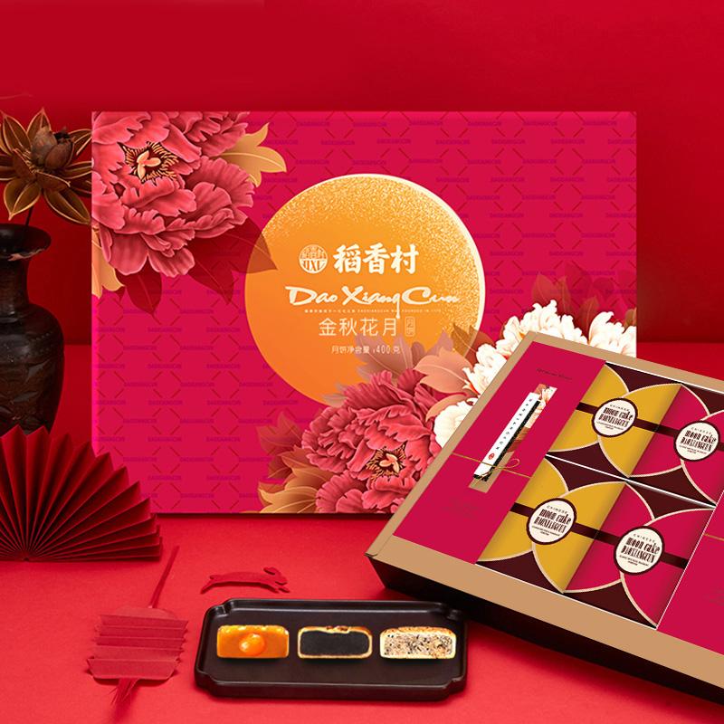 稻香村月饼礼盒装苏式五仁豆沙玫瑰馅百果蛋黄莲蓉老式糕点特产