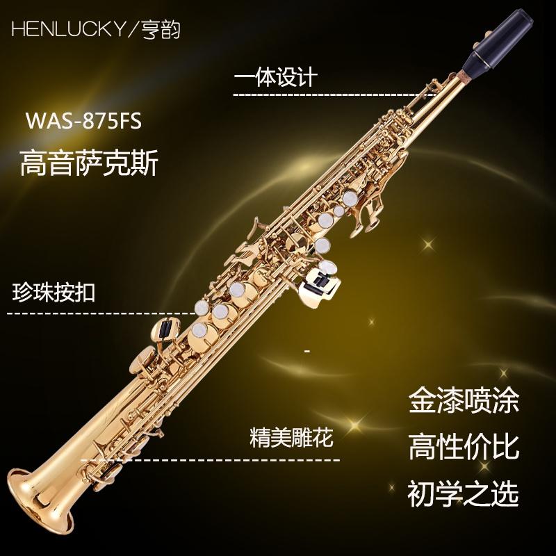 调高音萨克斯风管蓝漆金键雕花一体管终身保修包 B 正品亨韵乐器降