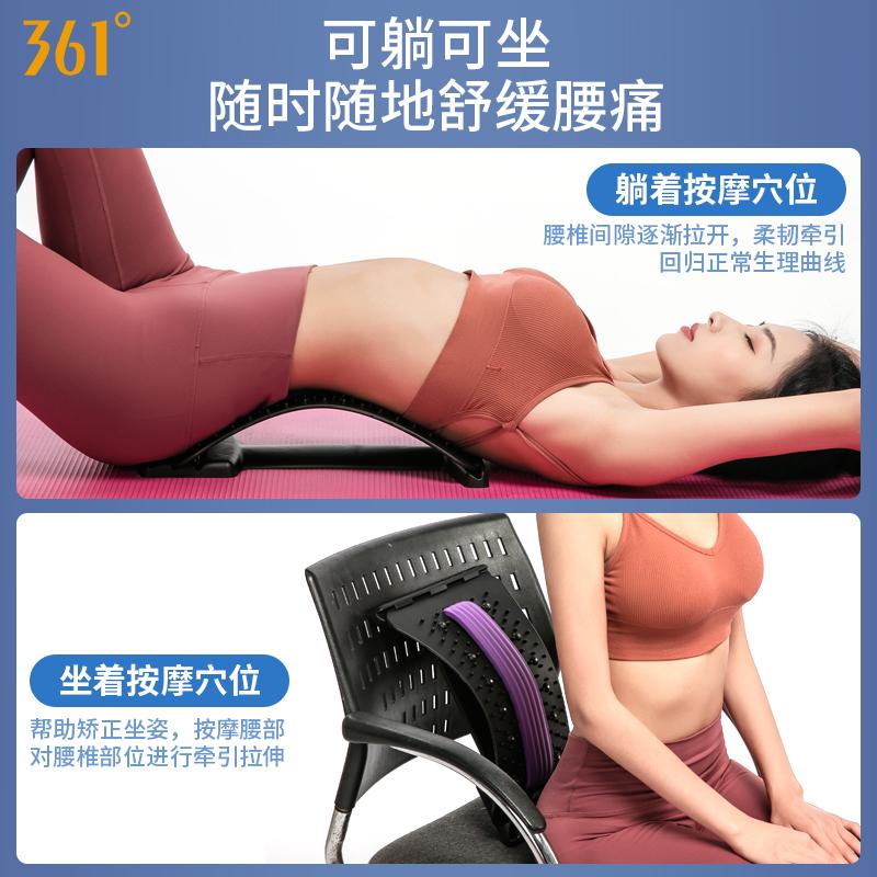 361腰椎舒缓器腰部拉伸矫正脊柱伸展矫正按摩瑜伽健身器材练神器