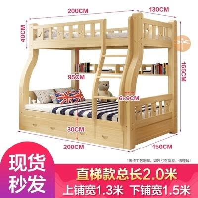 上下床双层床成年交错经济型床下柜全实木男孩女孩双人床儿童房。