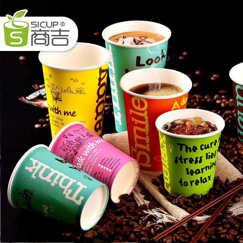 商吉 彩色紙杯一次性杯子外帶咖啡奶茶杯辦公家用100只加厚不帶蓋