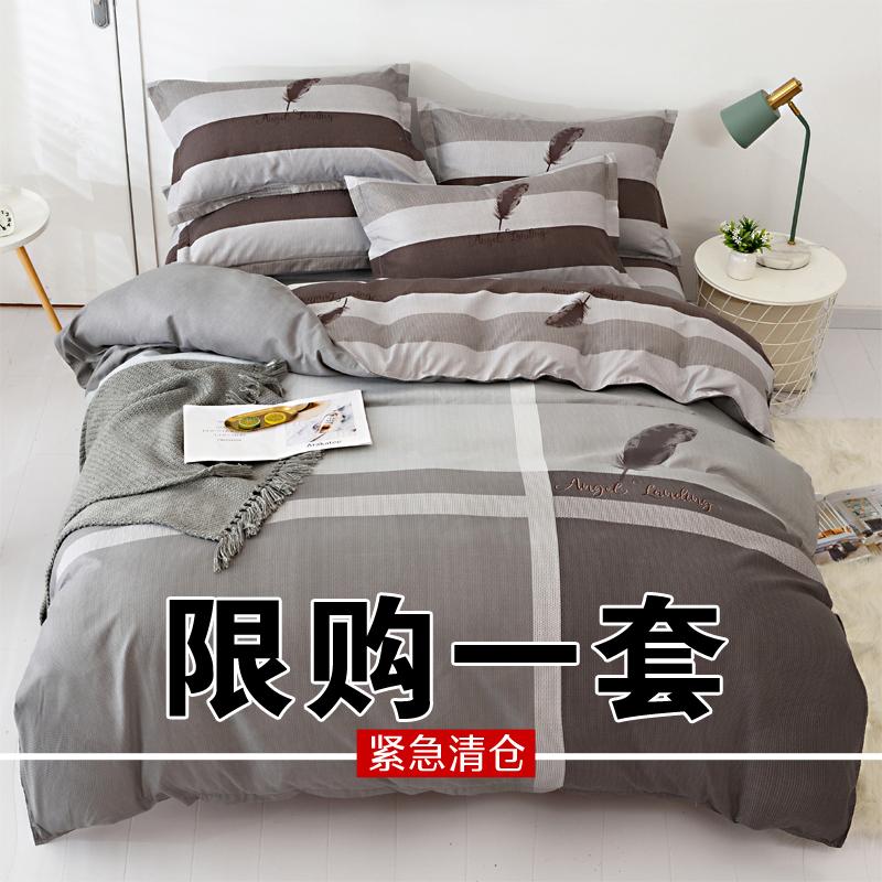 四件套全棉纯棉简约床上用品被罩床单被套1.8双人床被子床上4件套 - 图1