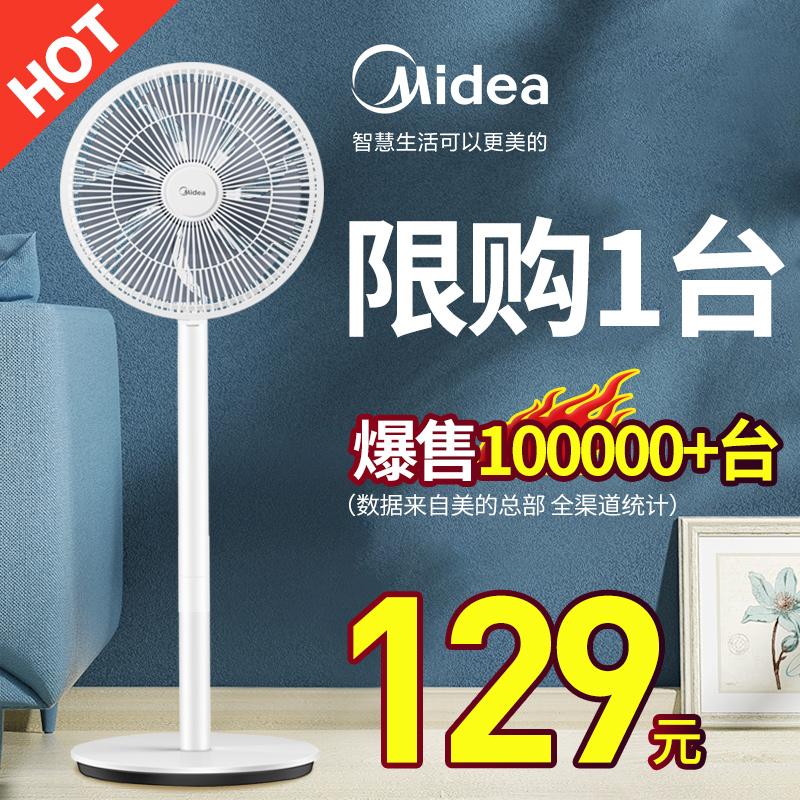 美的电风扇家用宿舍办公夏天台式立式大风力节能落地扇SAD30MA/B