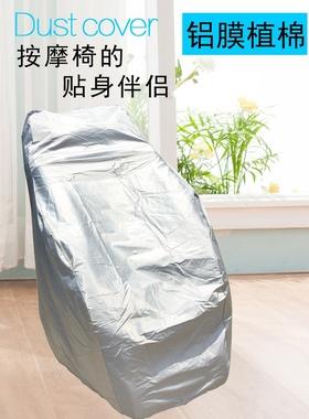 按摩椅套罩按摩椅防尘罩布艺通用水洗套子全包防抓防晒拉链套。