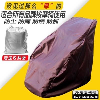 罩子布罩按摩椅套盖巾耐脏防脏外套防掉布套更换保护罩耐磨布防。