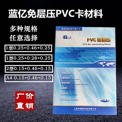 谷奇蓝亿PVC免层压证卡材料a4厚薄12型磨砂喷墨A3双面打印pvc白。