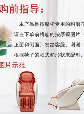 按摩椅皮套更换翻新按摩椅防尘罩保护布垫套耐磨防脏吸汗遮丑配。