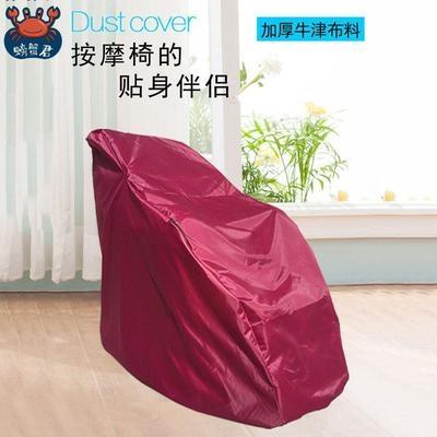 按摩椅罩子防尘罩通用套椅套通用水洗套子布艺加厚防晒防潮防抓。