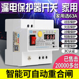 Single-phase auto-reclosing drain leakage protection switch lightning current limiting circuit breaker switch photovoltaic reclosing