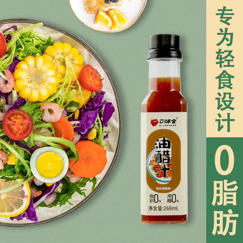 口味全原味油醋汁0脂肪0蔗糖调味品调料低卡健身沙拉拌饭烧烤酱汁