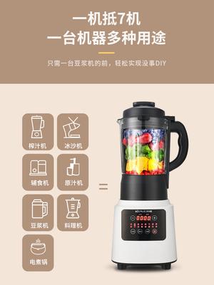 德国破壁l料理机家用低音多功能豆浆机全自动榨汁免滤加热 商品详情