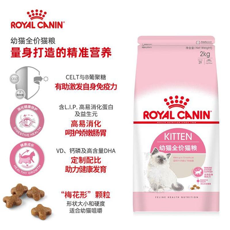 猫粮K36离乳期幼猫粮哺乳期母猫怀孕猫粮2kg全价营养增肥发腮优惠券