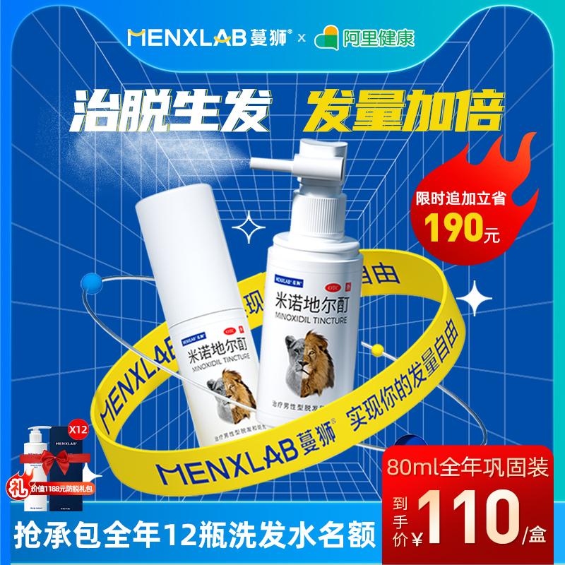 国药准字认证,斑秃有效:40ml 蔓狮 米诺地尔酊 防脱生发喷剂