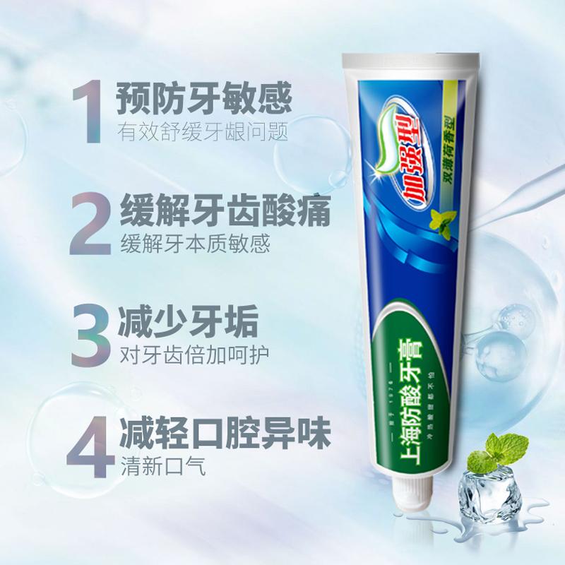 上海官方旗舰店 上海防酸牙膏缓解酸痛敏感酸甜清新口气双重薄荷