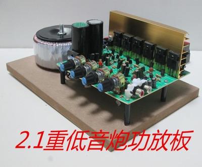 风冷300W重低音2.1大功率插卡带蓝牙拆机对管3声道音响功放主板