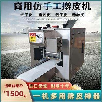 家用擀皮饺子皮机生煎包商用自动烧卖皮小型馄饨皮机器。压面皮