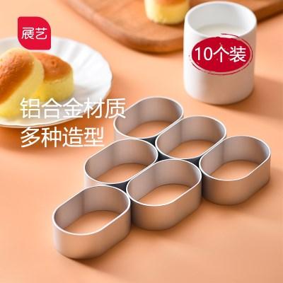 半熟芝士乳酪蛋糕模具10个装铝合金凤梨酥绿豆糕椭圆烘焙模具
