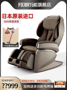FUJIIRYOKI/富士按摩椅家用全身日本进口豪华自动JP2000
