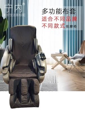 通用艺椅套宁。全防尘布更换布套皮套翻新纯棉按摩更换弹力包