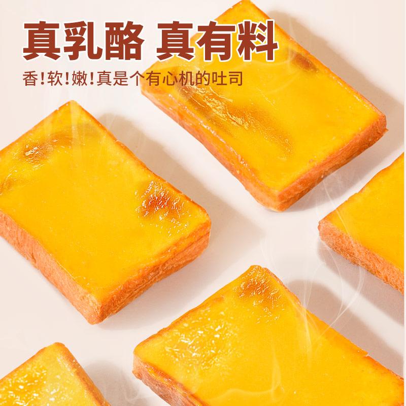 艾思利岩烧乳酪吐司面包整箱早餐速食蛋糕小吃网红休闲零食品糕点