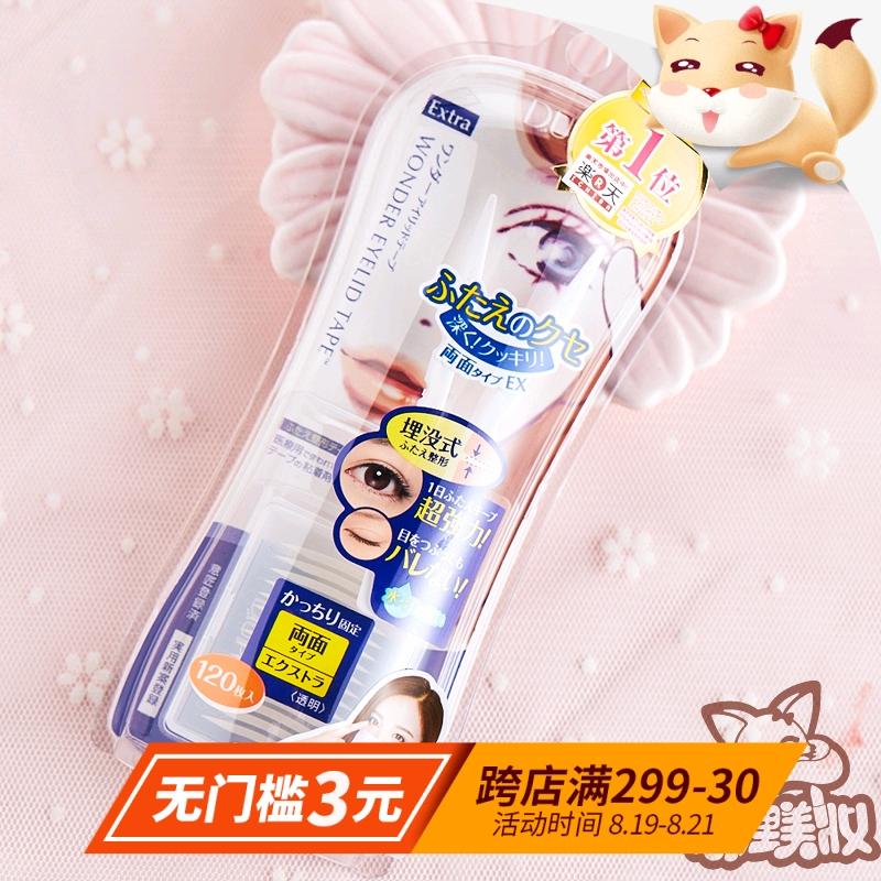 包郵日本DUP隱形雙眼皮膠貼/貼布/雙面貼120枚藍色加強型雙眼皮貼