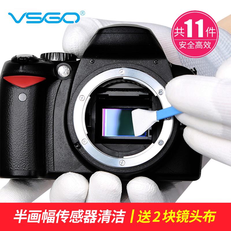 VSGO威高CMOS清潔棒套裝APS-C半畫幅相機感測器清潔液佳能尼康數碼單反CCD清理工具索尼微單清洗劑除塵清潔劑