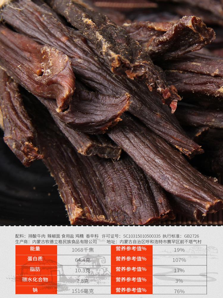 风干牛肉干内蒙古风干正宗超干手撕牛肉干条 五香散装小零食特产
