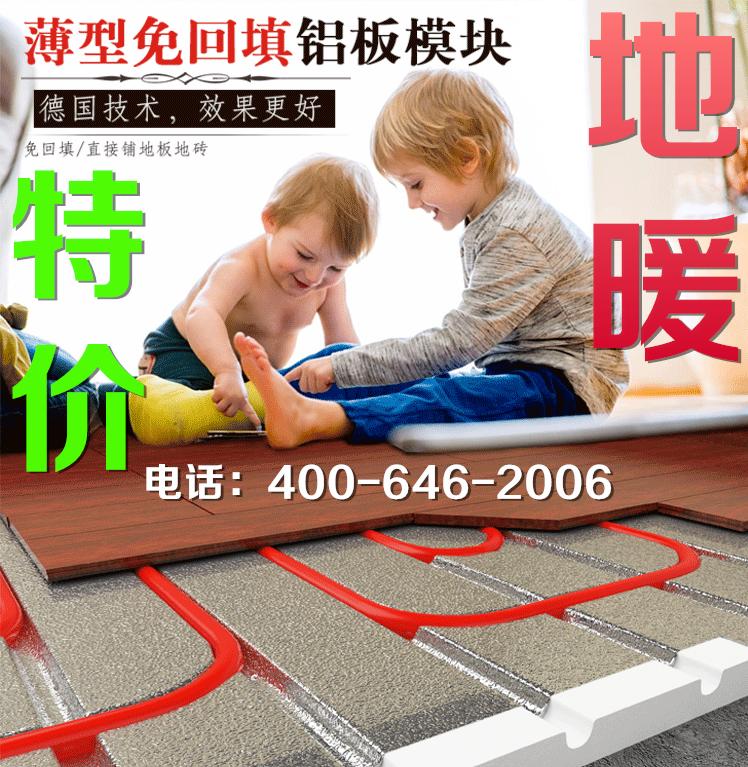 地暖模块免回填铝板薄型干式水地暖系统家用安装施工干铺电地热板